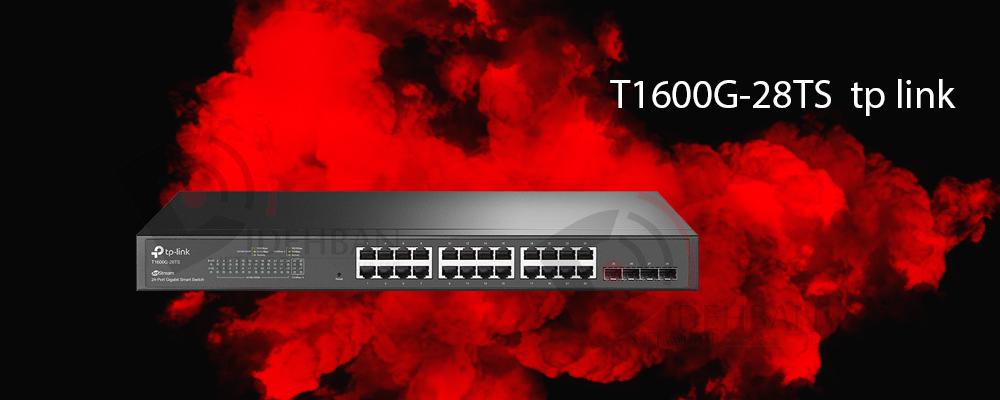سوییچ T1600G-28TS تیپیلینک