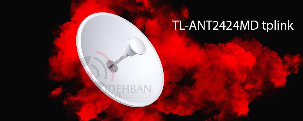 آنتن تقویتی TL-ANT2424MD تیپیلینک