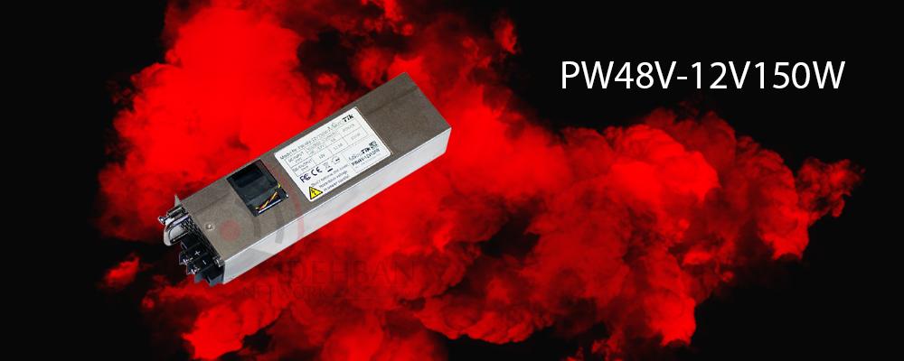 منبع تغذیه PW48V-12V150W