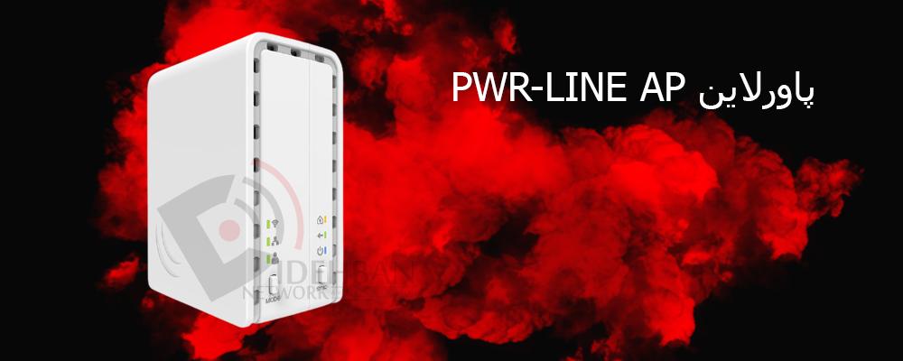 پاورلاین PWR-LINE AP میکروتیک
