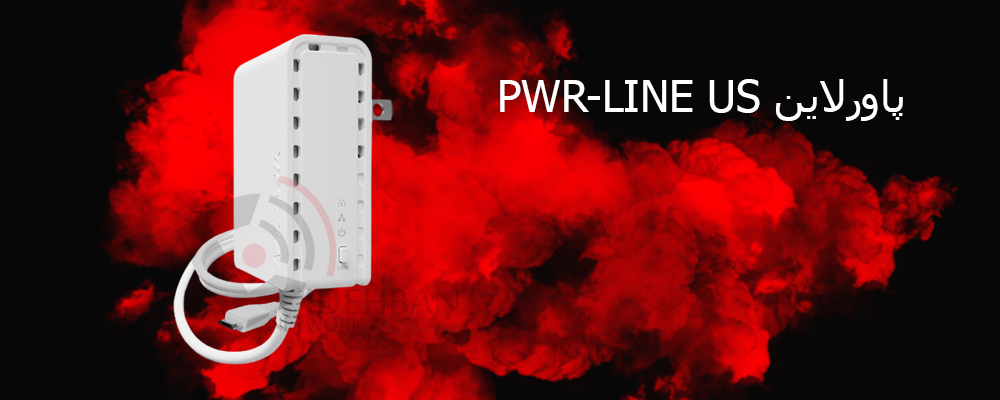 پاورلاین PWR-LINE US میکروتیک