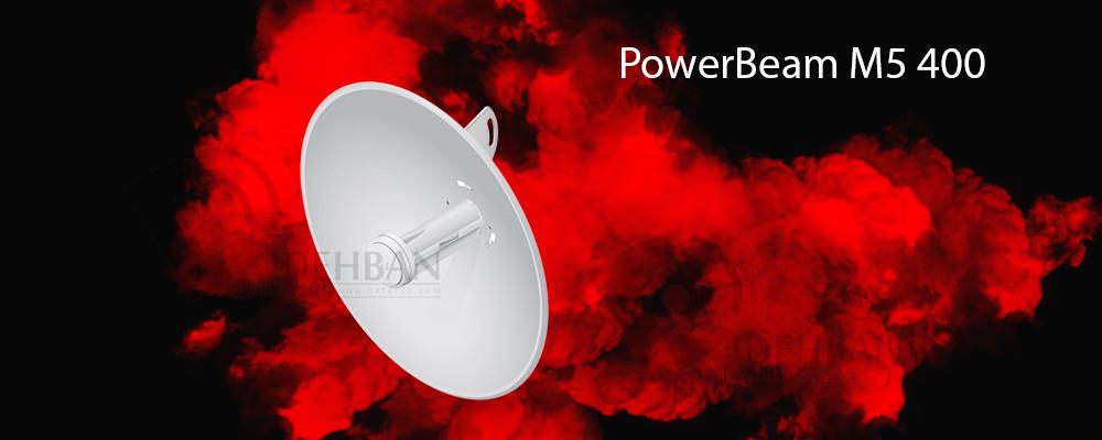 PowerBeam M5 400_شبکه دیده بان