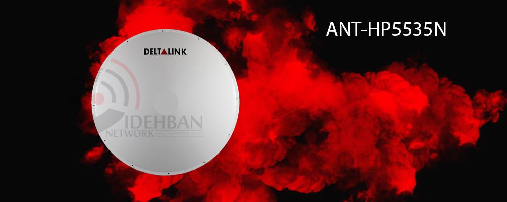 آنتن دیش ANT-HP5535N_ شبکه دیده بان