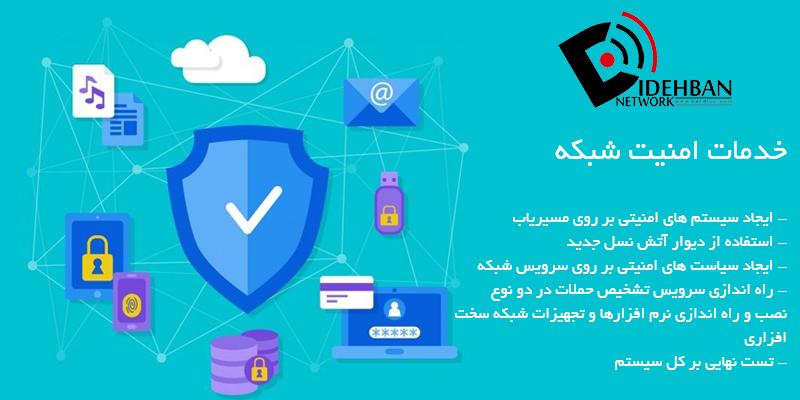 خدمات امنیت شبکه _شبکه دیده بان