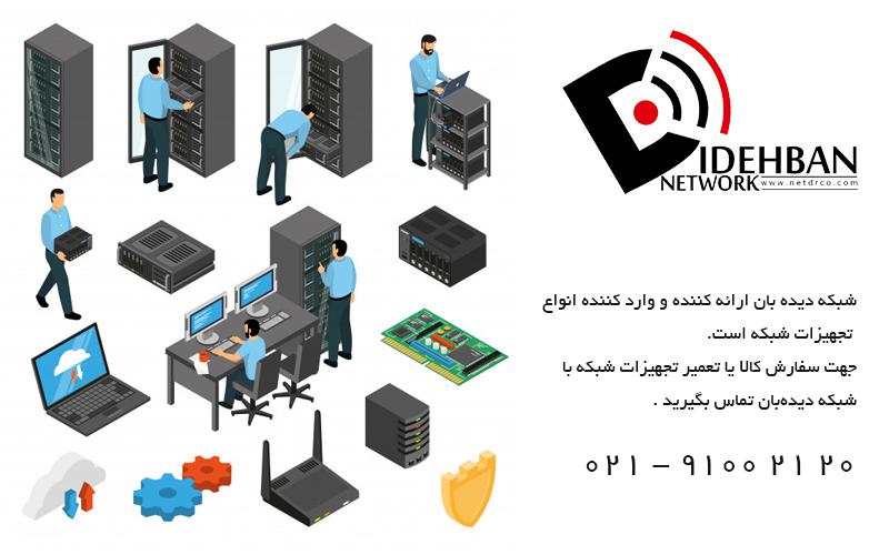 تجهیزات شبکه و سرور