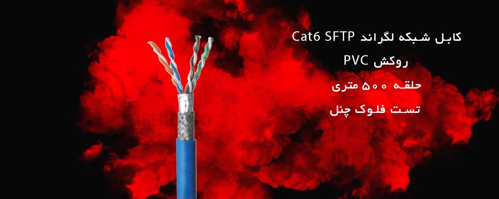 کابل لگراند Cat6 SFTP 500