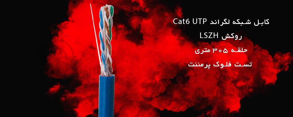 کابل لگراند Cat6 UTP 305