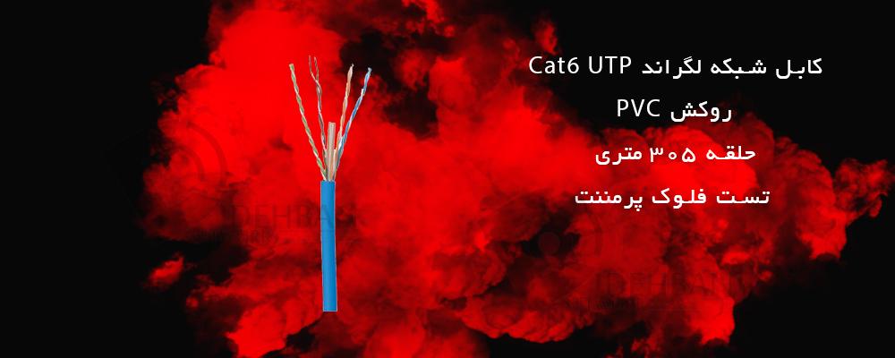کابل شبکه لگراند Cat6 UTP