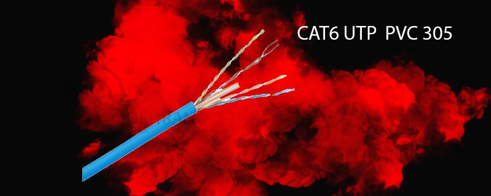 کابل لگراند Cat6 UTP PVC 305