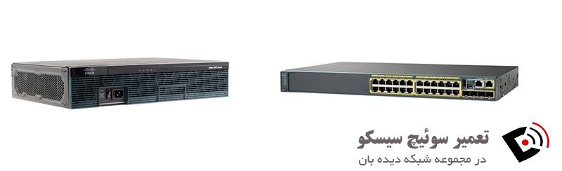 تعمیر تجهیزات شبکه سیسکو