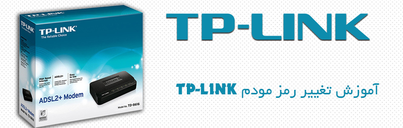آموزش تغییر رمز مودم TP-LINK_ شبکه دیده بان