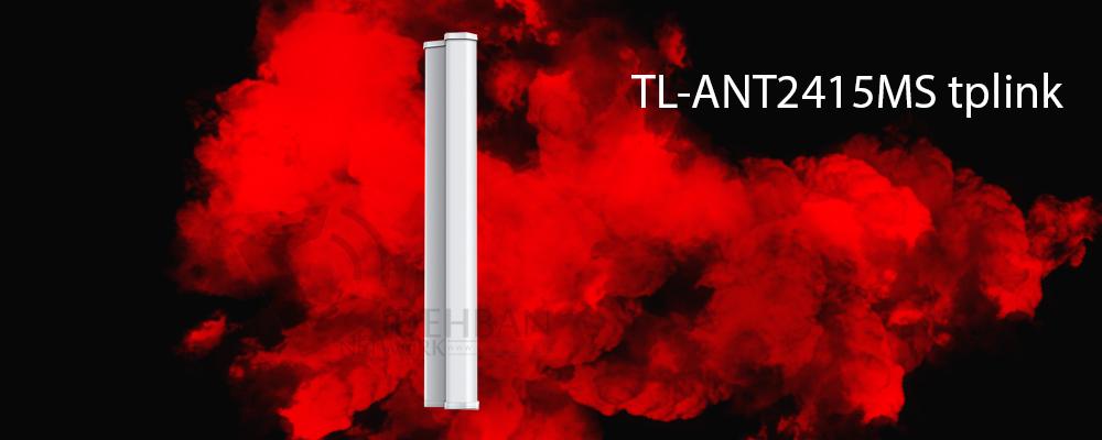 آنتن تقویتی TL-ANT2415MS تیپیلینک