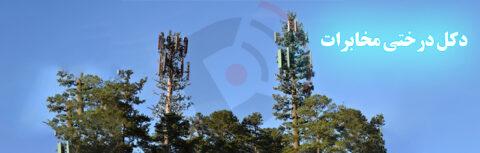 دکلهای درختی مخابرات