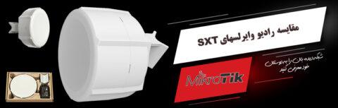 مقایسه رادیو وایرلسهای SXT میکروتیک