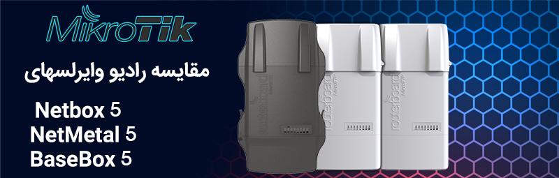مقایسه BaseBox5 Netmetal5 Netbox5