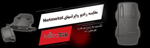 مقایسه رادیو وایرلسهای Netmetal