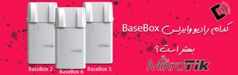 مقایسه رادیو وایرلسهای BaseBox میکروتیک