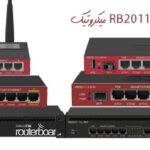 مقایسه روترهای سری RB2011 میکروتیک