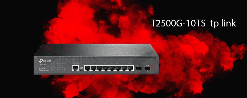 سوییچ T2500G-10TS تیپیلینک