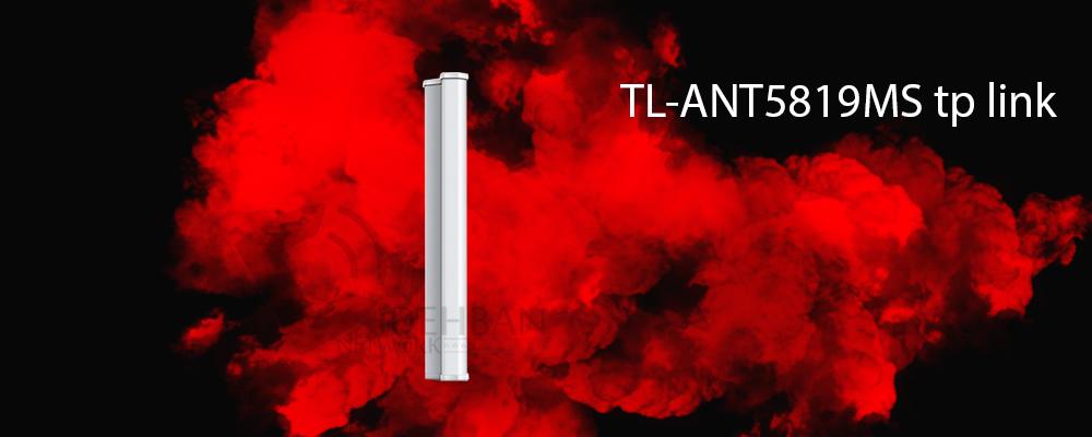 آنتن تقویتی TL-ANT5819MS تیپیلینک