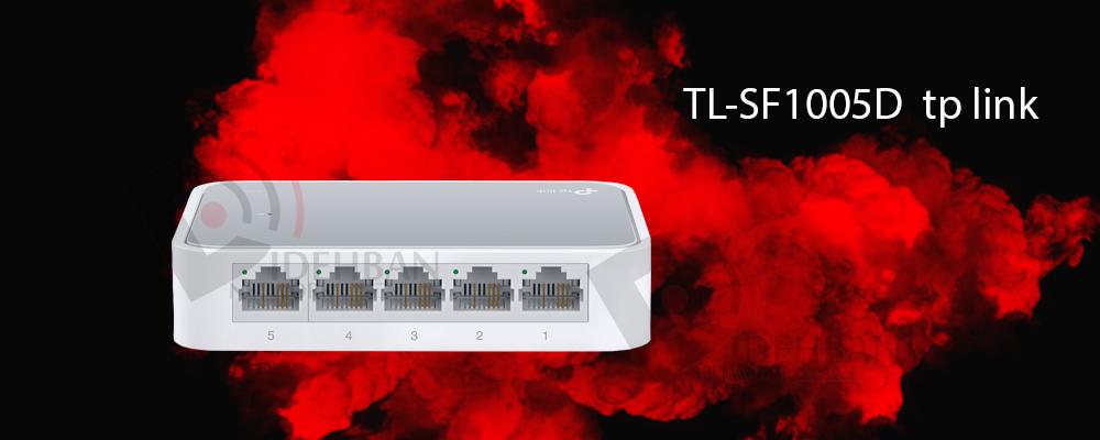 سوییچ TL-SF1005D تیپیلینک