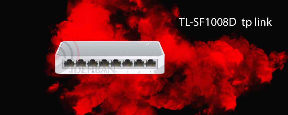 سوییچ TL-SF1008D تیپیلینک