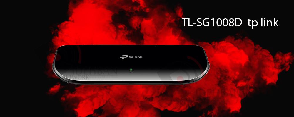 سوییچ TL-SG1008D تیپیلینک