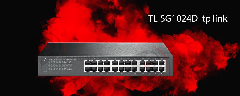 سوییچ TL-SG1024D تیپیلینک