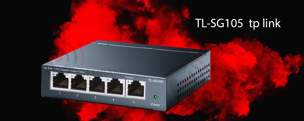 سوییچ TL-SG105 تیپیلینک