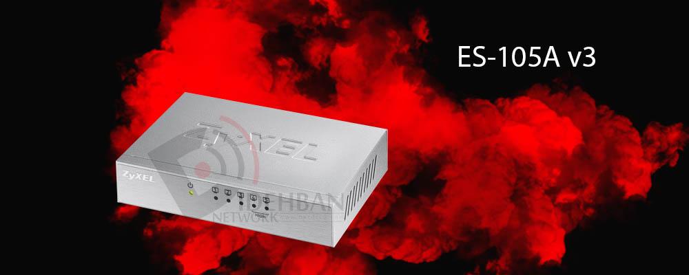سوئیچ ES-105A v3