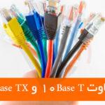 تفاوت 10base t و 100base tx چیست؟
