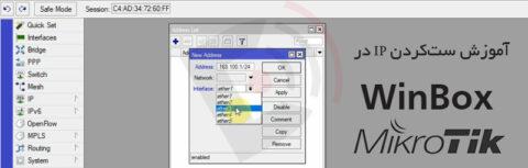 آموزش ستکردن IP در WinBox