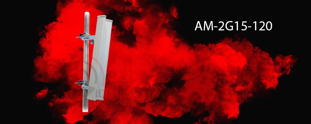 آنتن AM-2G15-120 یوبیکویتی