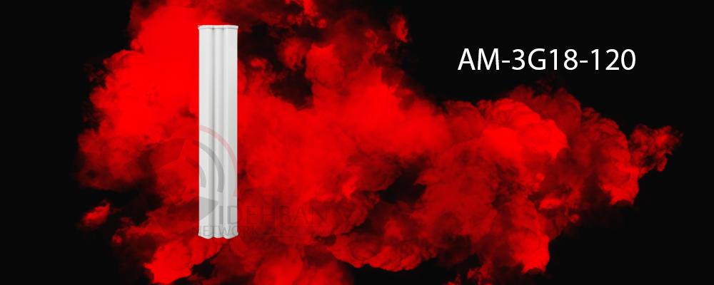 آنتن AM-3G18-120 یوبیکویتی