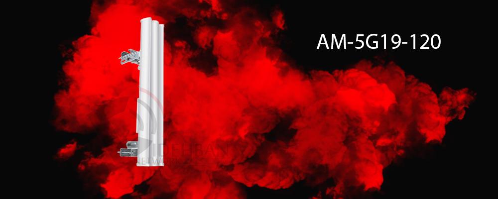 آنتن AM-5G19-120 یوبیکویتی