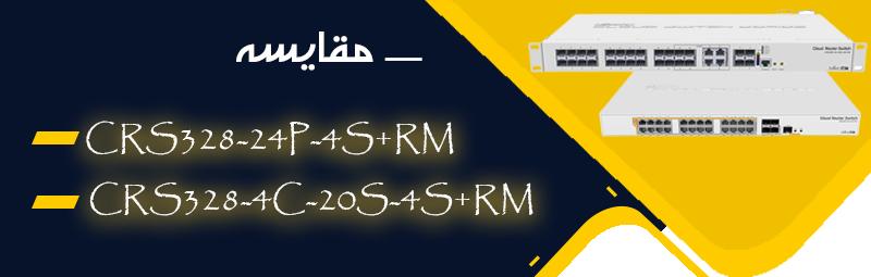 مقایسه CRS328-24P-4S+RM و CRS328-4C-20S-4S+RM