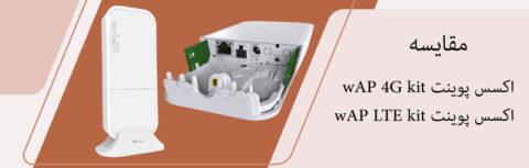 مقایسه wAP 4G kit و wAP LTE kit