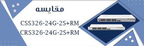 مقایسه CSS326-24G-2S+RM و CRS326-24G-2S+RM
