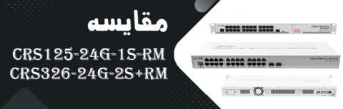 مقایسه CRS326-24G-2S+RM و CRS125-24G-1S-RM