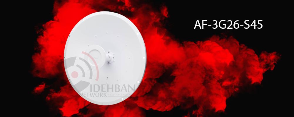 آنتن AF-3G26-S45 یوبیکویتی