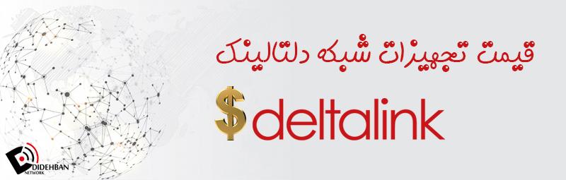 قیمت تجهیزات شبکه دلتالینک