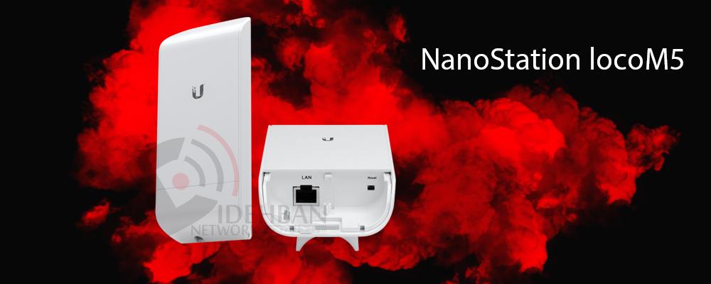 رادیو آنتن NanoStation locoM5