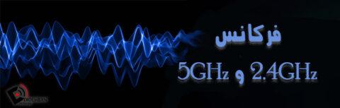فرکانس 2.4GHz و 5GHz