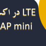 LTE در اکسسپوینتهای LtAP mini میکروتیک