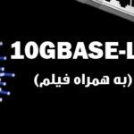 ماژول فیبر نوری 10GBASE-LR