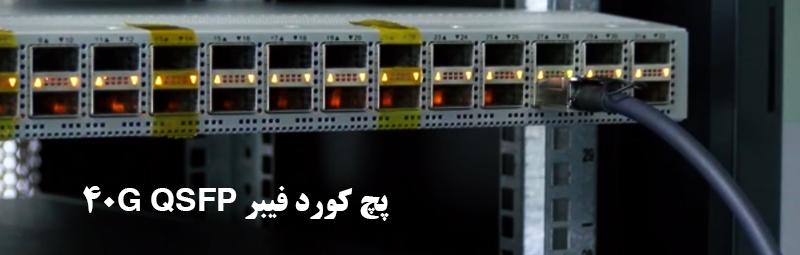 فیلم پچ کورد فیبر 40G QSFP