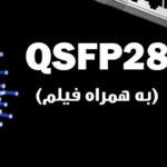 فیلم پورت QSFP28