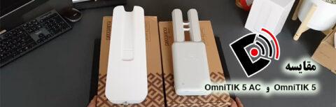 مقایسه رادیو Omnitik5 و Omnitik 5ac