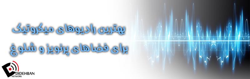بهترین رادیوها برای محیط پر نویز