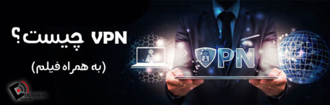 VPN چیست